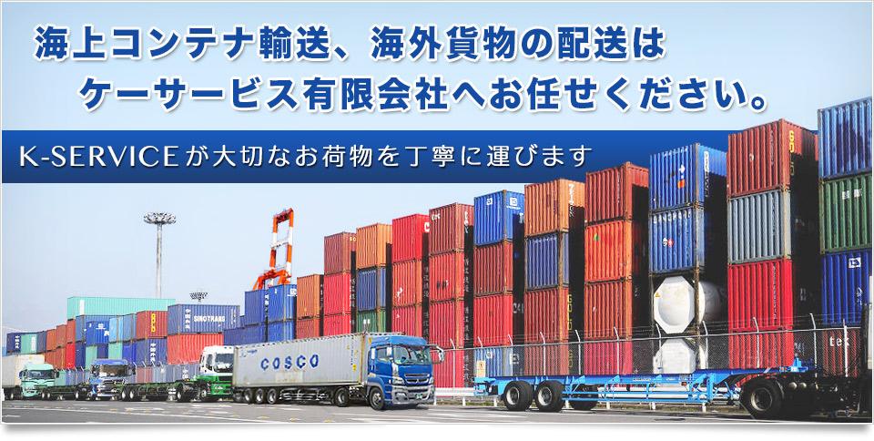 海上コンテナの輸送・海外貨物の配送など、神戸より各地へ丁寧に運搬します。